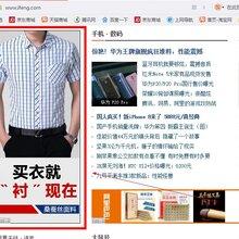 卖男士衬衣的,怎么把广告投放到凤凰网?手机凤凰网APP广告怎么做的?