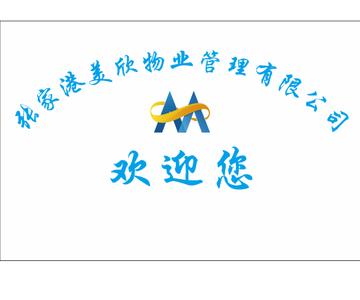 张家港美欣物业管理有限公司
