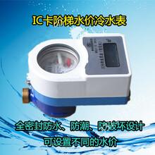 純銅dn15dn20dn25IC卡智能水表IC卡預付費水表飲用水水表圖片