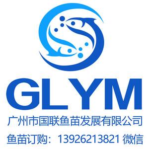 广州市国联鱼苗发展有限公司