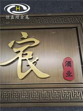 售樓部鋁藝雕刻牌匾發光金屬牌匾古銅色不銹鋼牌匾圖片