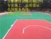 芜湖塑胶篮球场施工厂家