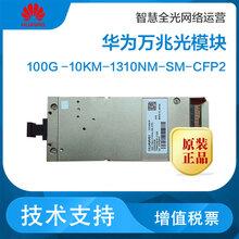 華為100g光模塊市場價格華為高(gao)速光模塊圖ji) />  <span class=