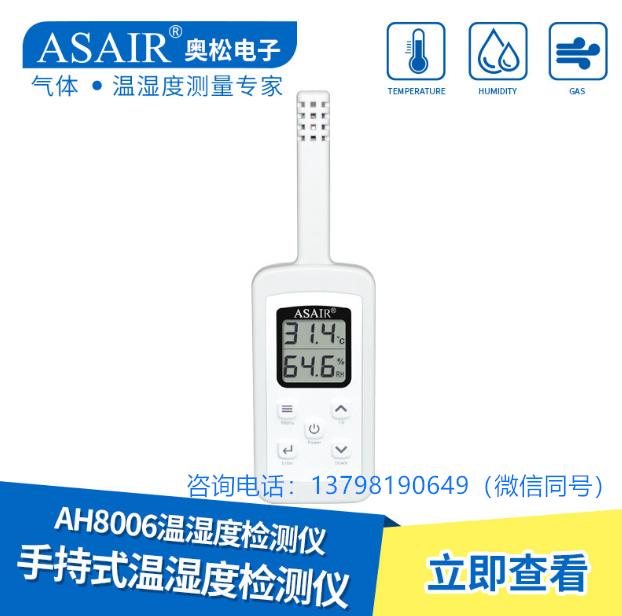 ASAIR/奥松-AH8006手持式温湿度计检测仪表仓库储医药冷链气体检