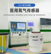 氧氣傳感器氧氣濃度傳感器AO-07圖片