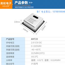 溫濕度傳感器芯片-模組-變送器-代理圖片