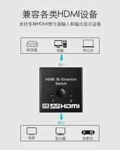 廠家批發HDMI1進2出高清雙向切換器HDMI分配器二進一出視頻4K2K圖片