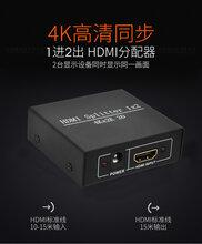 HDMI分配器一分二電腦分屏器高清顯示器1分2HDMI分頻器圖片