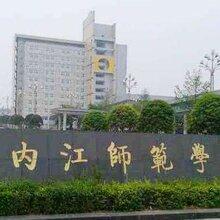 内江师范学院小自考专升本报名