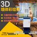 HZ-S3智能3d打印機全自動墻體彩繪機立體背景畫戶外廣告
