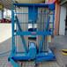 铝合金升降机/小型升降台/桅柱式高空作业