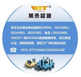 杭州万泰认证有限公司