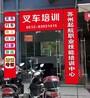 苏州盛泽叉车培训,高低压电工,焊工起重机械,考证/复审