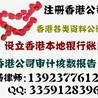 香港公司做账报税的两种方案:零申报离岸免税申报!
