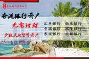 香港公司注冊及銀行開戶圖片