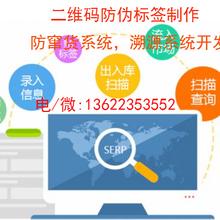 二维码防伪标签定制防伪码制作厂家,防窜货系统开发