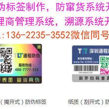深圳二维码防伪标签一物一码防伪防窜货系统渠道管控系统开发