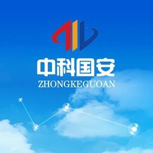 中科国安河北信息技术有限公司