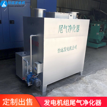 柴油發電機組洗煙池價格-柴油發電機廢氣處理解決方案圖片
