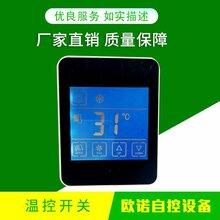 厂家直销水空调全触摸液晶温控器风机盘管智能液晶温度控制调节器图片