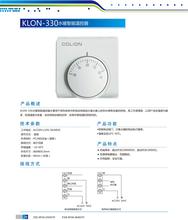 水暖智能机械式温控器开关生产厂家分集水器旋钮式控制器面板开关图片