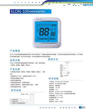 厂家直销可编程电暖智能大屏液晶显示温控器开关碳纤维碳晶板温度控制开关图片