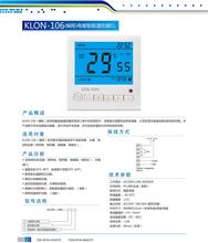 德州电暖液晶温控器碳晶板温控器地暖温控控制器开关可定制生产厂家图片