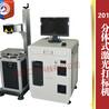 高精度光纤激光打标机RJ-C型打标10W/20W/30W/50W/100W