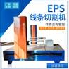 eps構件切割機