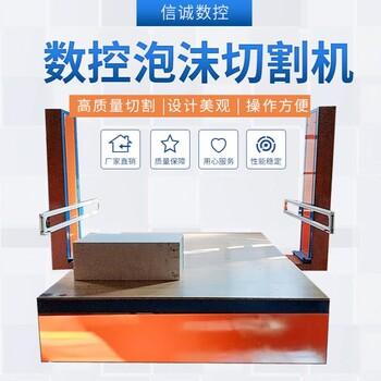 厂家批发数控泡沫切割机电热丝切割机eps线条切割机泊头信诚数控