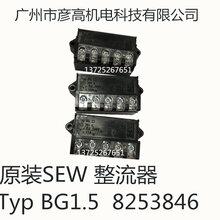 SEW刹车整流模块BG1.5制动模块BGE1.5图片