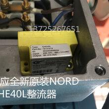 诺德整流模块GHE40LNORD刹车器电源模块图片