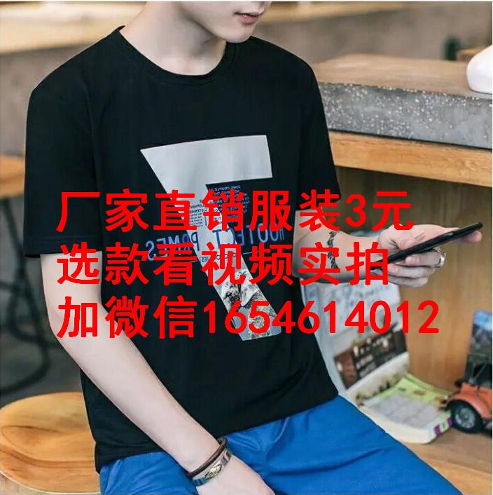 四川肥佬純棉半袖t恤男式領帶圖印花男式T恤廣州庫存1元尾貨服裝