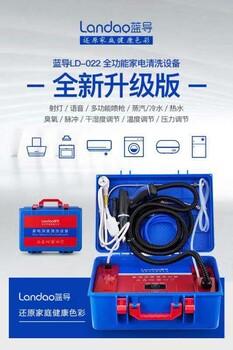 蓝导家电设备