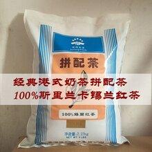 经典港式奶茶原料批发,斯里兰卡锡兰红茶粉图片