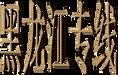 龙湾到黑龙江绥化货运专线