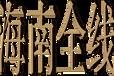 龍灣到海南昌江貨運專線物流公司托運部