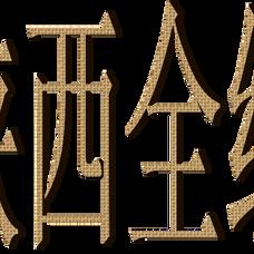 彰武县专线,龙湾到彰武县物流,辽宁全线,龙湾托运部