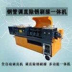 鑫麒公司钢管调直机建筑钢管除锈喷漆一体机不锈钢管调直机厂家钢管除锈机价格