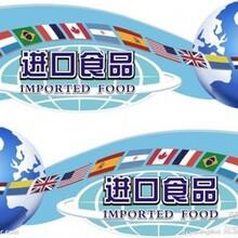 首都機場進口韓國食品提前要預備什么資料圖片