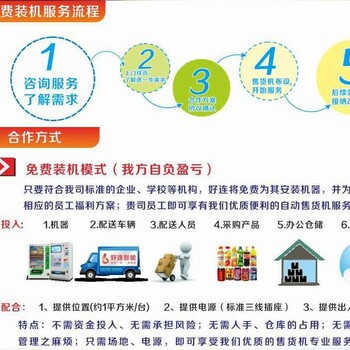 东莞友宝自动售货机生厂厂家寮步售货机价格服务方案联系电话