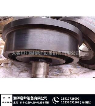 广东矿车轮,矿车轮厂家,润泽窑炉设备