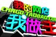 青海海西淘宝+拼多多+京东+天猫代运营当然我们专业