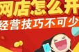 雞西專業網店代運營托管服務公司-天貓+京東+拼多多+淘寶代運營