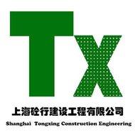 上海砼行建设工程12博12bet开户