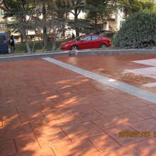 衡阳市彩色压花地坪施工方案透水混凝土养护免费技术指导图片