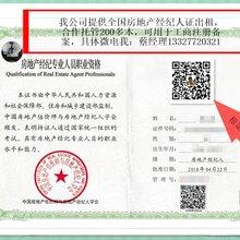 出租全国房地产经纪人证书,协助办理工商注册备案网签