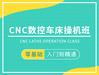 东莞横沥潇洒CNC数控编程数控机床的数据采集、CNC数控加工