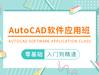 CAD培训内容有哪些,东莞潇洒模具培训CAD软件应用课程介绍
