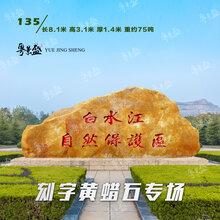 大型文化石大型校训石校园景观石刻字黄蜡石专业设计图片